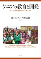 ケニアの教育と開発