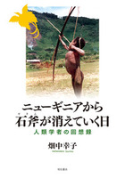 ニューギニアから石斧が消えていく日