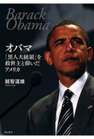 オバマ 「黒人大統領」を救世主と仰いだアメリカ