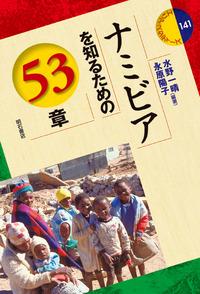 ナミビアを知るための53章