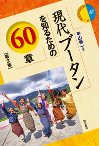 現代ブータンを知るための60章【第2版】