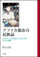 http://www.akashi.co.jp//images/book/65045.jpg