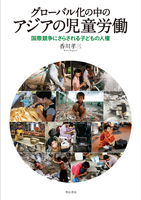 グローバル化の中のアジアの児童労働