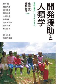 開発援助と人類学