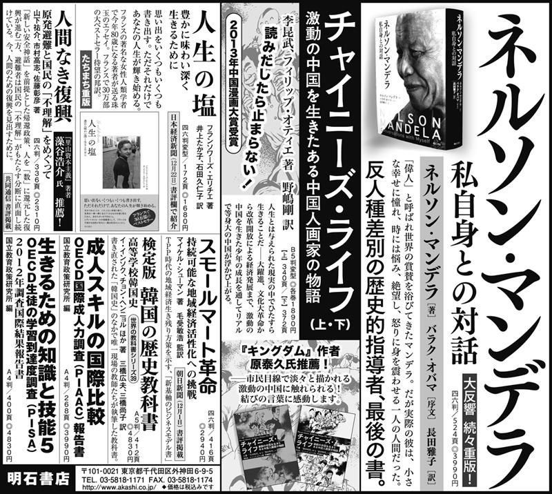 朝日新聞(2013年12月29日)掲載広告