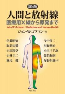 『新装版 人間と放射線』表紙画像