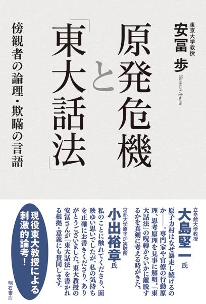 『原発危機と「東大話法」』表紙画像