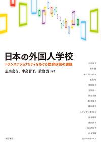 日本の外国人学校 - 株式会社 明...