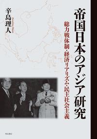 帝国日本のアジア研究 - 株式会...