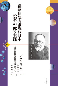 部落問題と近現代日本 松本治一郎の生涯 - 株式会社 明石書店
