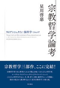 宗教哲学論考 - 株式会社 明石書...