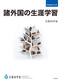 諸外国の生涯学習 - 株式会社 明...