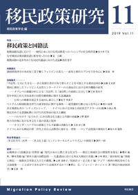 移民政策研究 第11号 - 株式会社 明石書店