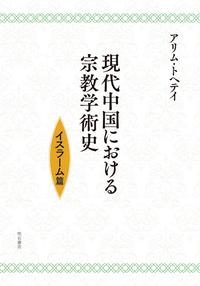 現代中国における宗教学術史 - ...