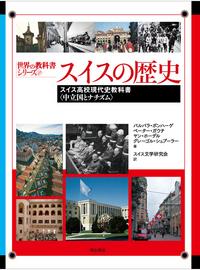 スイスの歴史 - 株式会社 明石書...