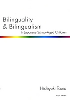 Bilinguality & Bilingualism in Japanese School-Aged Children【On-Demand printing】