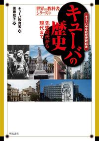 キューバの歴史 - 株式会社 明石...